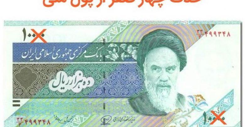 اختصاصی تسنیم پایان کار لایحه حذف صفر پول ملی در مجلس/ احتمال چاپ اسکناس جدید در دولت روحانی
