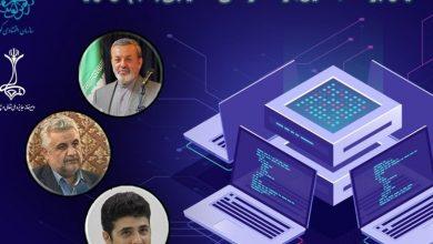 برگزاری نخستین همایش مجازی «جهش تولید» در سال جدید