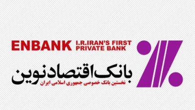 افزایش سرمایه بانک اقتصاد نوین به تصویب رسید