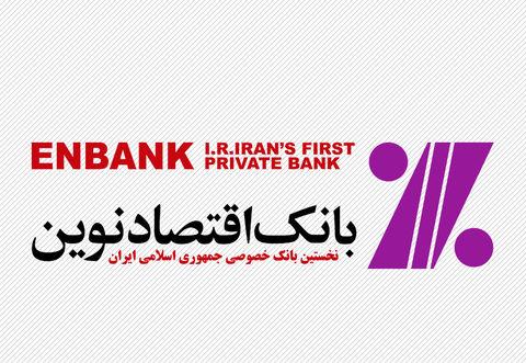 برگزاری مجمع بانک اقتصادنوین با هدف افزایش سرمایه
