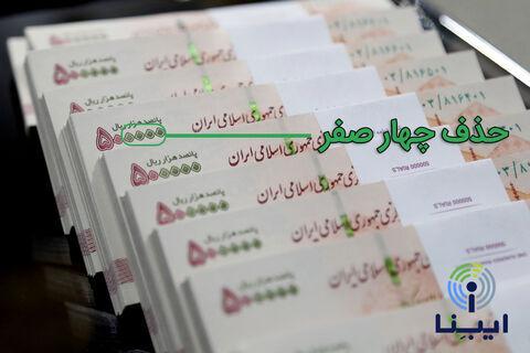 حذف ۴ صفر از پول ملی بورس را جذابتر میکند