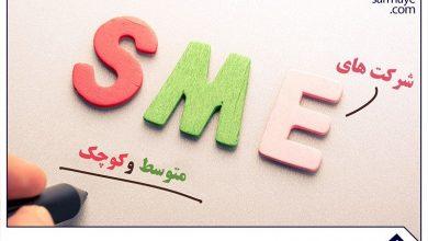 SME یا شرکت های کوچک و متوسط در فرابورس چیست؟