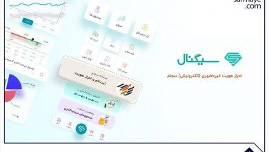 احراز هویت غیر حضوری یا الکترونیکی سامانه سجام چگونه انجام می شود؟