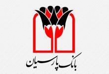 بانک پارسیان افزایش سرمایه ۳۱ درصدی میدهد