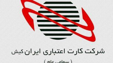 ایران کیش برای هر سهم ۸۶ ریال سود تقسیم کرد