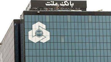 افزایش سرمایه ۳۴۴ درصدی بانک ملت با مجوز بانک مرکزی