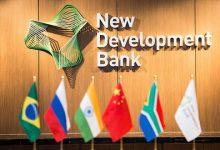 بانک توسعه بریکس با وام یک میلیارد دلاری آفریقای جنوبی موافقت کرد