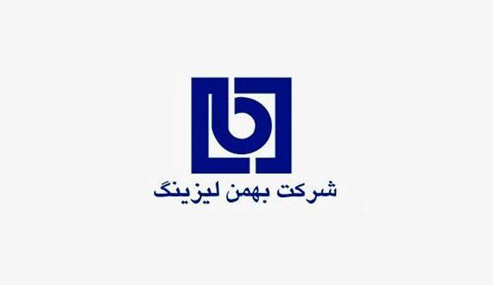 ولبهمن شرکت بهمن لیزینگ