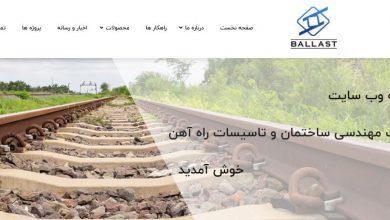 مهندسي ساختمان تاسيسات راه آهن (بالاس)