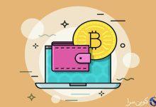 9 کیف پول برتر بیت کوین برای دسک تاپ