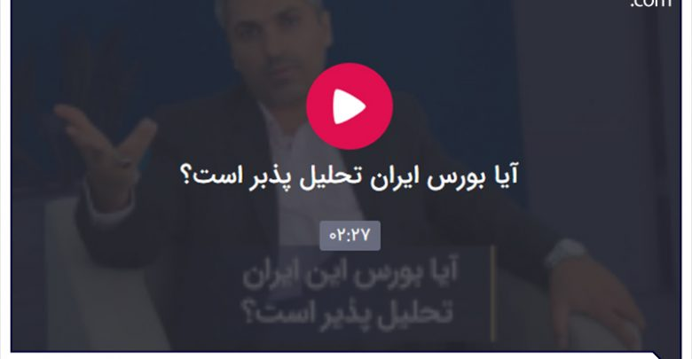آیا بورس ایران تحلیل پذیر است؟