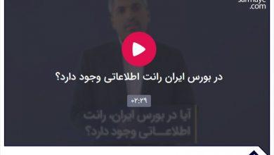 در بورس ایران رانت اطلاعاتی وجود دارد؟