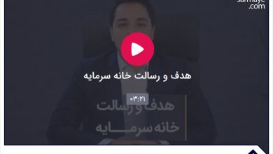 هدف و رسالت خانه سرمایه از زبان دکتر علی صابریان