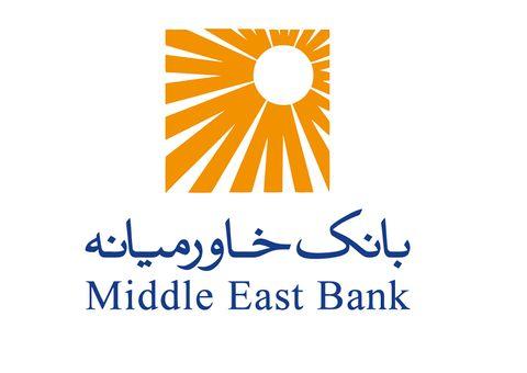 بانک خاورمیانه مجمع برگزار میکند