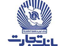 آغاز دوره معاملاتی قرارداد اختیار معامله سهام بانک تجارت