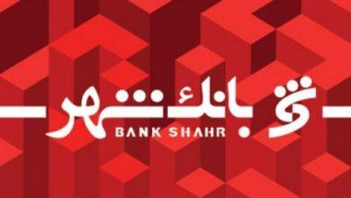 زمان برگزاری مجمع بانک شهر اعلام شد