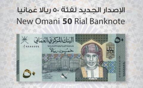 رونمایی بانک مرکزی عمان از یک اسکناس جدید