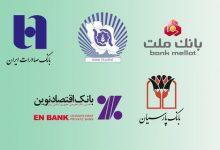 اعلام زمان برگزاری مجمع ۵ بانک بورسی