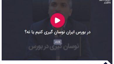 در بورس ایران نوسان گیری کنیم یا نه؟