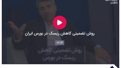 روش تضمینی کاهش ریسک در بورس ایران