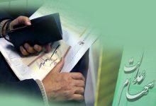 بررسی طرح جاماندگان سهام عدالت در مجلس