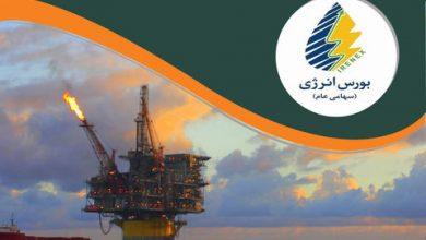 فروش اوراق سلف نفتی در بورس انرژی از ۲۶ مرداد ماه