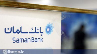 بانک سامان به مجمع می رود