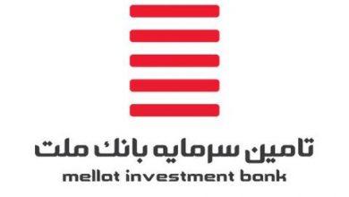 تامین سرمایه بانک ملت افزایش سرمایه میدهد
