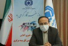 سرانه ۷۱۰ هزار تومانی بیمه در ایران