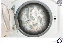 پول شویی چیست؟