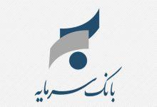 اعلام زمان برگزاری مجمع بانک سرمایه