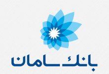 افزایش سرمایه ۱۰۰ درصدی بانک سامان