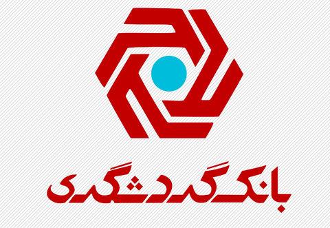موافقت بانک مرکزی با برگزاری مجمع بانک گردشگری