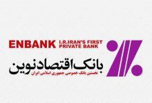 اعلام نتیجه مزایده واگذاری املاک و مستغلات بانک اقتصاد نوین
