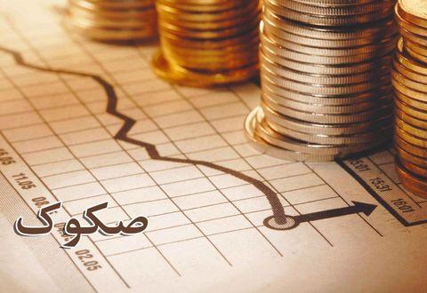 تامین مالی طرحهای عمرانی از طریق اوراق مالی اسلامی