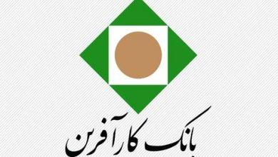 زمان برگزاری مجمع بانک کارآفرین مشخص شد