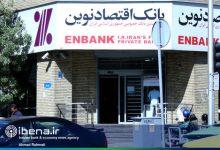 فروش دو ملک مازاد بانک اقتصاد نوین در بورس کالا