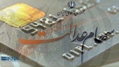 زمان اعطای کارت اعتباری سهام عدالت به زودی اعلام میشود