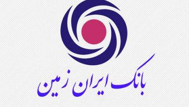 شفافسازی بانک ایران زمین درباره مزایده فروش املاک مازاد