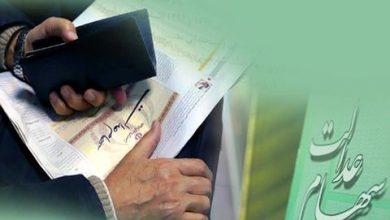 اعلام زمان گشایش نماد هشتمین شرکت سرمایه گذاری استانی سهام عدالت