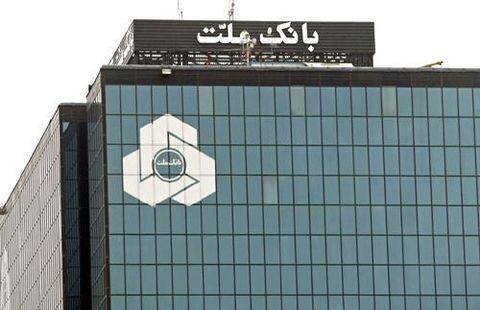 شفافسازی تراز عملیاتی شهریور ماه ۹۹ بانک ملت