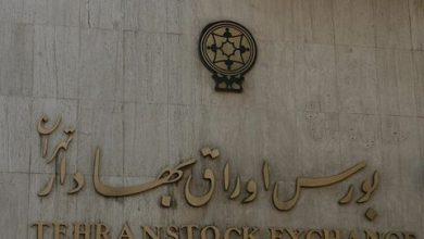 درج نماد یک شرکت معدنی در بورس