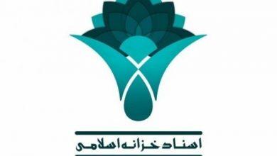 جزییات توقف نماد و تسویه یک اسناد خزانه اسلامی