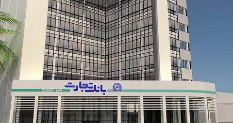 ثبت تراز مثبت ۵۰ درصدی بانک تجارت در شهریور ماه